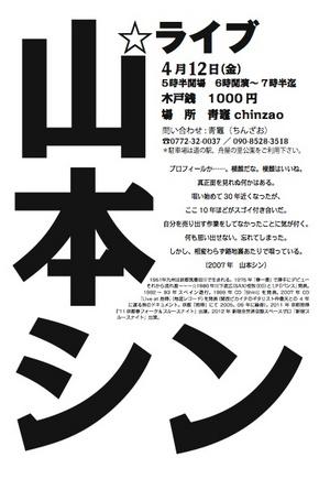 山本シンチラシ.jpgのサムネイル画像