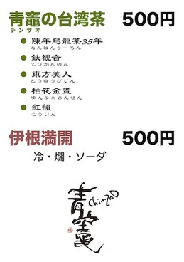 チンザオpop.jpg